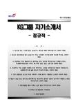 (KG그룹자기소개서 + 면접족보) KG그룹자소서 [KG그룹합격자기소개서,KG그룹자소서항목]