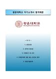 [광운대학교-직원자기소개서] 광운대학교 정규직원 자소서