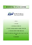전력거래소 청년인턴(일반) 자기소개서, 전력거래소 합격자소서와 면접기출문제, 한국전력거래소자기소개서,KPX전력거래소자소서항목