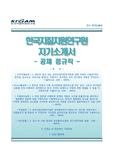 [한국지질자원연구원자기소개서] 한국지질자원연구원 정규직 합격자소서와 면접족보