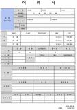 이력서양식 및 합격 자기소개서 샘플