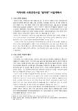 지역사회 사회공헌사업 음악회 사업계획서(장애인종합복지관)