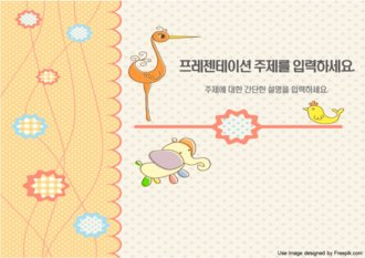 [ppt템플릿] (25) 유아,아동,동화,어린이 파워포인트 배경 디자인 양식 테마
