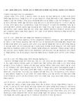 SPC-파리크라상 영업관리 합격자소서(14년상반기)