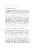 경희대학교 입학사정관제 합격자소서