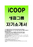아이쿱생협그룹(iCOOP생협) 자기소개서 - 2015 iCOOP생협그룹(아이쿱생협)자소서,자기소개서,iCOOP생협에 지원하게된 동기,자연드림매장,시중마트,유기농매장비교,iCOOP생협그룹 개선해야할점