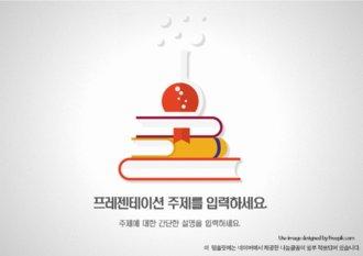 [<strong>ppt</strong><strong>템플릿</strong>] (25) 과학,<strong>화학</strong>,실험,교육,책,연구 <strong>파워포인트</strong> 배경 디자인 양식 테마