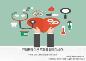 [ppt템플릿] (25) 의학,의료,헌혈,심장,간호 파워포인트 배경 디자인 양식 테마