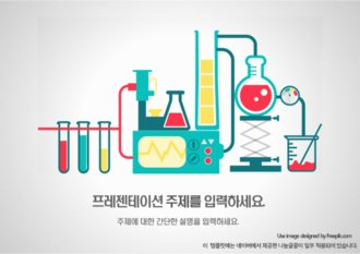 [<strong>ppt</strong><strong>템플릿</strong>] (25) <strong>화학</strong>,실험,연구,과학 <strong>파워포인트</strong> 배경 디자인 양식 테마