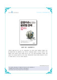금융이슈로 읽는 글로벌 경제