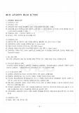 [유아교육학과] 2015년 1학기 교육과정 기말시험 핵심체크