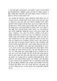 자기소개서(대전동신과학고)