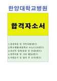 한양대학교 서울병원 합격 자기소개서