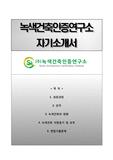 [녹색건축인증연구소자기소개서] 녹색건축인증연구소 자소서와 면접예상문제