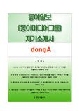 [동아일보자기소개서] 동아일보(동아미디어그룹) 채용연계형 인턴기자/PD 합격자소서와 면접족보