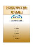 [한국공정거래조정원자기소개서] 한국공정거래조정원 6급일반직 합격자소서와 면접기출문제