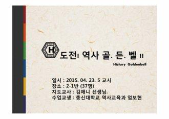 교생실습 역사 연구 수업 - 한국사 골든벨 ppt