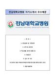 (전남대학교병원자기소개서+면접족보) 전남대학교병원(간호사)자소서 [전남대병원합격자기소개서/전남대병원간호직자소서]