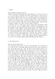 [2015]생보부동산신탁 서류합격 자기소개서 +면접기출문제