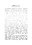영화 '파이란' 감상문
