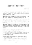 [회사 추천 양식] 기본협약서-상생협력 및  공정거래협약서