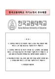 (한국교원대학교수시자기소개서 면접족보) 한국교원대학교(수시전형)자소서 [한국교원대학교합격자기소개서/한국교원대학교수시모집자소서/한국교원대학업계획서/한국교원대학교면접질문]