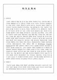 서울법원행정처 합격 자기소개서입니다.  서울법원행정처 면접질문 수록되어 있습니다.