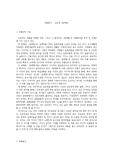 김유정 동백꽃 작품분석(내재론, 표현론, 반영론)