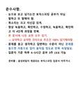 [신유형 반영] 3주 완성 토익스피킹 6..