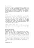 2014년 한국철도공사 서류합격 자소서