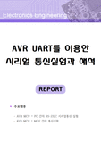 [AVR UART를 이용한 시리얼 통신실험과 해석] AVR UART,시리얼 통신,MCU간의 통신,AVR-PC,RS-232,회로도,소스코드,USART,ATmega128,A..