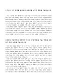 동부자동차 손해사정 자기소개서(2015년 하반기)