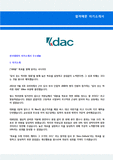 한국델파이 합격 자기소개서(자동차부품연구원)