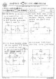 항공대 회로이론 족보 2