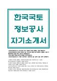 한국국토정보공사자기소개서+한국국토정보공사자소서,지원자가 한국국토정보공사를 선택하는 기준,왜 한국국토정보공사가 적합한지+국민의 신뢰를 받을수 있는 공기업(한국국토정보공사) 합격자소서,한국국토정보공사로 사명이 변경됨에 따라 마음가짐이 어떻게 달라질 것인지+한국국토정보공사 자소서