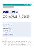 (VMD 자소서 + 이력서양식) 대기업 비주얼머천다이저/VMD 자기소개서 합격샘플 [VMD 디스플레이어 자소서/취업자소서 지원동기/잘쓴예문]