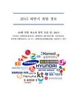 2015 하반기 취업정보, 10개 기업 ..