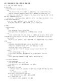 원광대학교 인터넷강의 미래사회와정보기술 ..