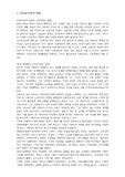 [경제의 이해] 신자유주의의 명암 / 지..