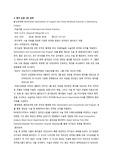 자율학습법, 영어논문 정리, 논문내용 임상에서 어떻게 활용할 수 있는지, 후보 논문 3편 APA양식으로 제시 , Multimodel Optimization of Surg..