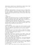 사회복지실천에서의 사례관리 내용 요약: 사회복지실천에서의 사례관리와 관련되는 내용을 요약하고, 사례관리를 적용한 실례 하나를 정리하여 보고서를 작성하시오.
