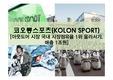 코오롱스포츠(KOLON SPORT)[아웃도어 시장 국내 시장점유율 1위 올라서기.매출 1조원]