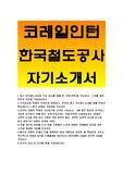 한국철도공사자기소개서+한국철도공사 2016년 NCS기반 인턴 자소서,한국철도공사 인턴사원 자기소개서,코레일인턴 사무영업자소서,합격자소서,한국철도공사의 역할이 무엇인지 설명,한국철도공사의 주요이슈에 대해 선택, 의견,코레일 신입 자기소개서,한국철도공사 본인의 입사후포부 자소서항목,지원한 직렬에서 성공을 위한 노력과계획(한국철도공사 코레일 자소서)