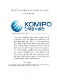 100% 합격 한국중부발전공사 자소서 작성방법 면접 기출문제 입사시험 출제경향