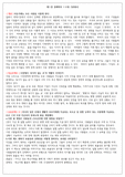 맨큐의 경제학 7판 1~13장 (응용문제/문제풀이) [학점 A+]