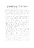 한국남동발전자기소개서합격우수예문/면접후기..