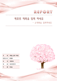 레포트 표지 - 봄 표지, 벚꽃 표지, 자연 표지, 꽃 표지, 꽃 표지 양식