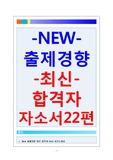 최신자기소개서샘플 자기소개서성장과정+자소..