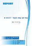 레포트 표지 - 시원한 레포트 표지, 파란색 레포트 표지, 깔끔한 레포트 표지