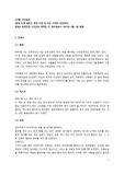 [서평] 서민갑부